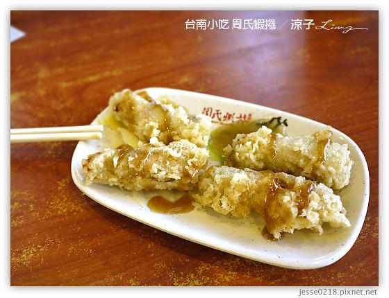 台南小吃 周氏蝦捲 9