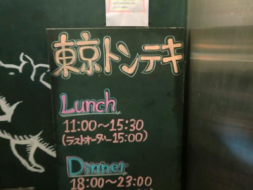 東京トンテキ20111226-010