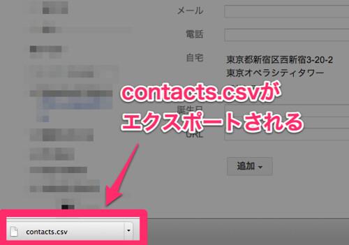 Gmail連絡先エクスポート3
