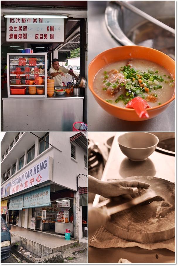Kar Heng Restaurant Pork Porridge Ipoh