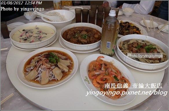 南投信義鄉_帝綸大飯店20120108_R0050296