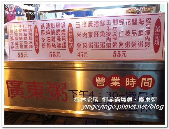 雲林虎尾_御鼎鍋燒麵20120115_R0050508