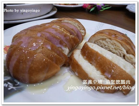 嘉義中埔_翁聚德鵝肉20120121_R0050629