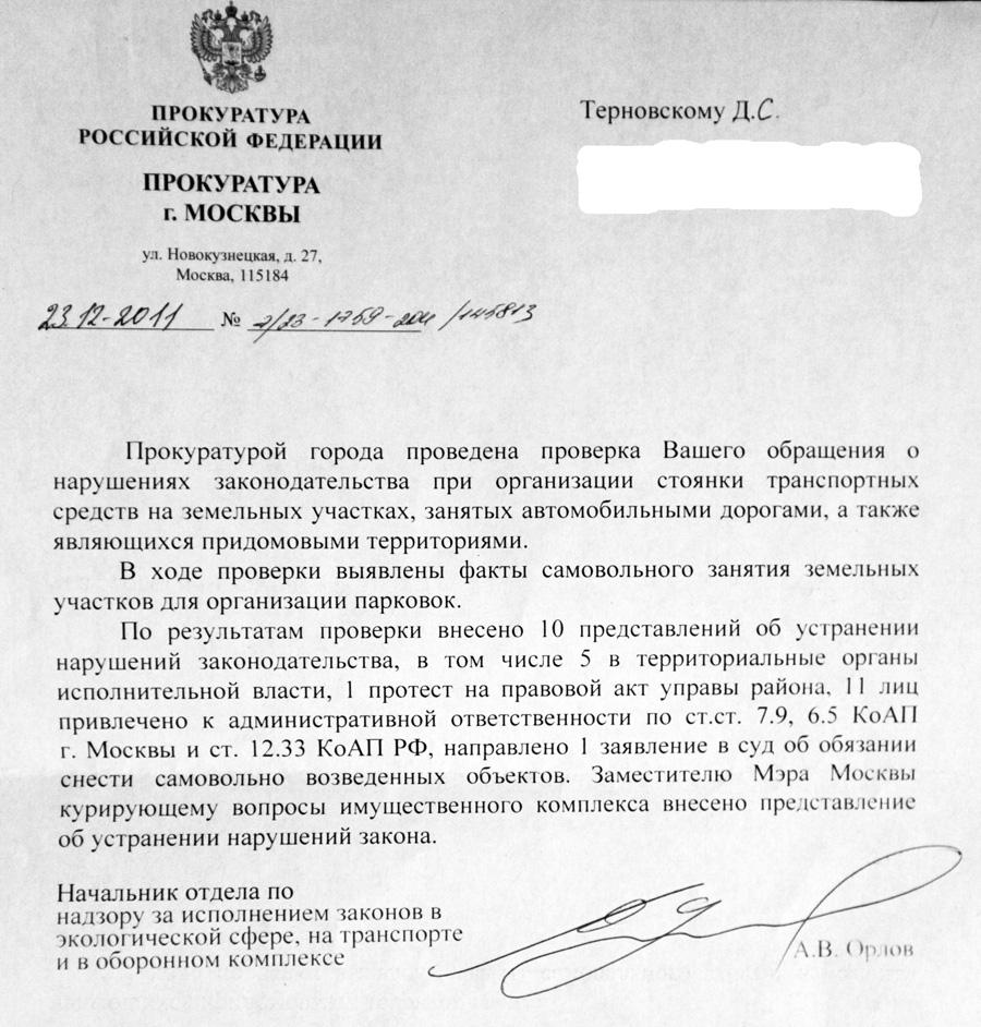 Москва прокуратура