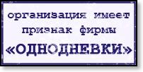 vipiskaegrul-odnodnevka