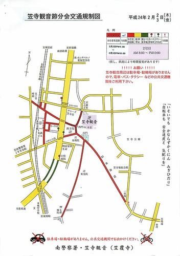笠寺観音節分会交通規制図 平成24年2月2日3日
