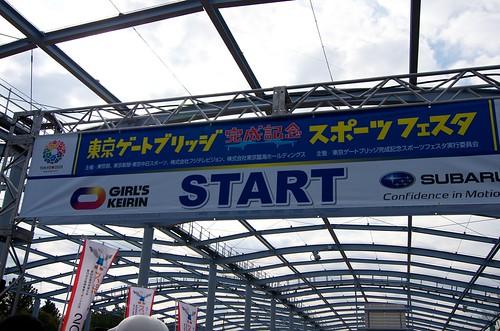 東京ゲートブリッジスポーツフェスタ