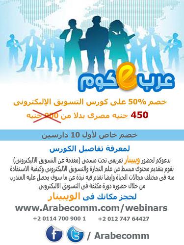 دعوة لحضور ويبينار تعريفى عن علم التجارة والتسويق الاليكتروني_عرب اى كوم