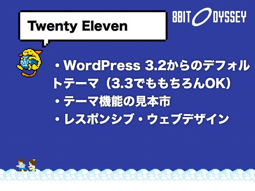 Twenty Eleven の特徴