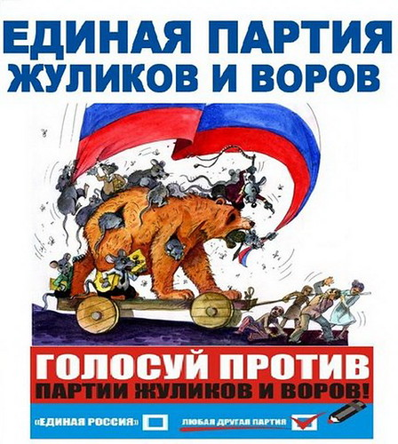 Eдинна Русия