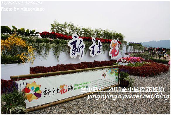2011臺中國際花毯節20111126_I2091