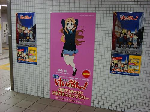 2011/12 映画けいおん! スタンプラリー