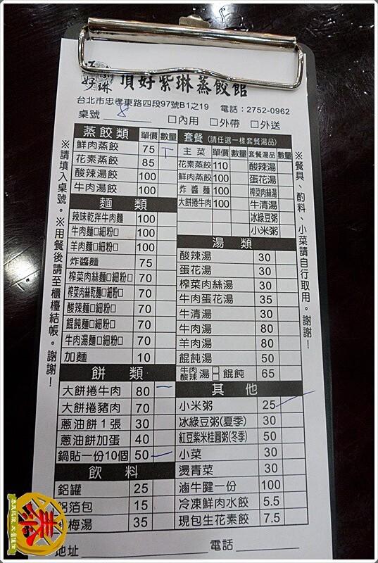 2011.11.29 頂好-紫琳蒸餃