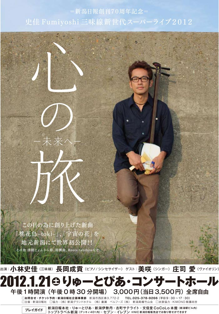 fumiyoshi_live01
