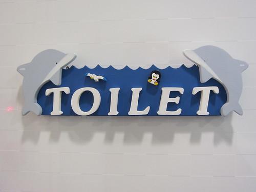 銀座いさみやトイレ