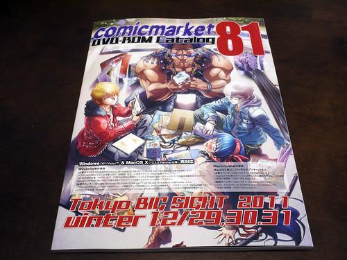 コミックマーケット 81 カタログ DVD-ROM版