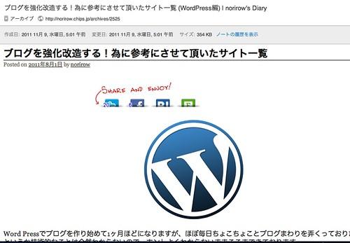 スクリーンショット 2011-12-20 8.11.31