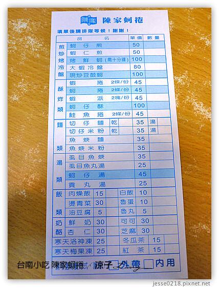 台南小吃 陳家蚵捲 5