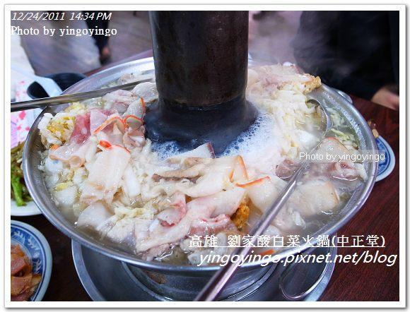 高雄左營_劉家酸白菜火鍋20111224_R0049885