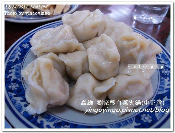 高雄左營_劉家酸白菜火鍋20111224_R0049891