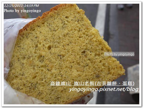 高雄旗山_旗山老街(吉美囍餅蛋糕)20111225_R0050146