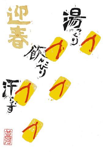 2012年賀状(200)