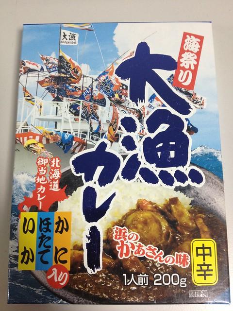 海祭り大漁カレー