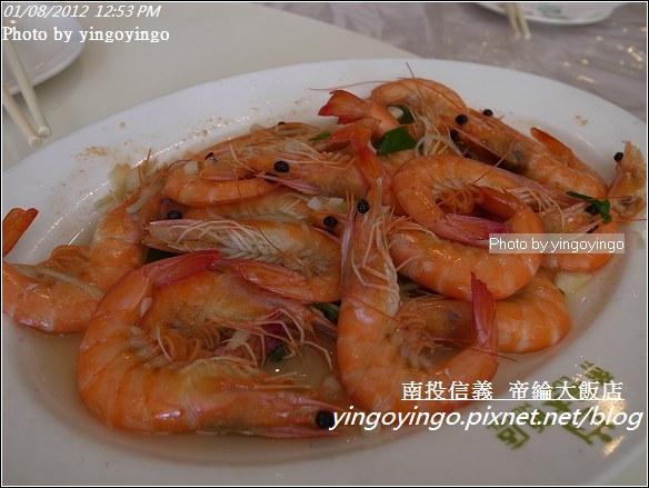 南投信義鄉_帝綸大飯店20120108_R0050291