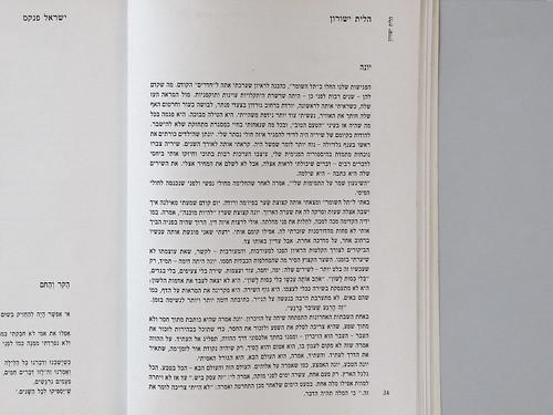 Hadarim Extra 07