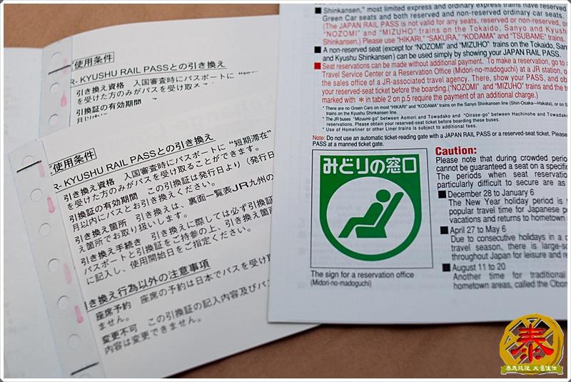 JR PASS-北九州應用   (4)