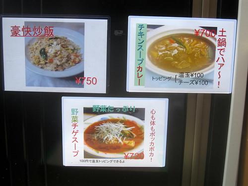 メニュー@キッチン太郎(練馬)