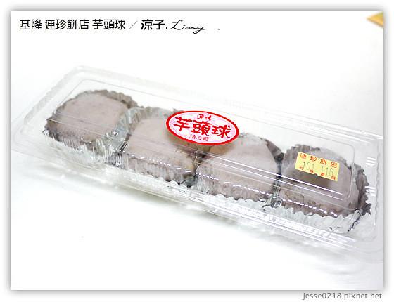 基隆 連珍餅店 芋頭球 3