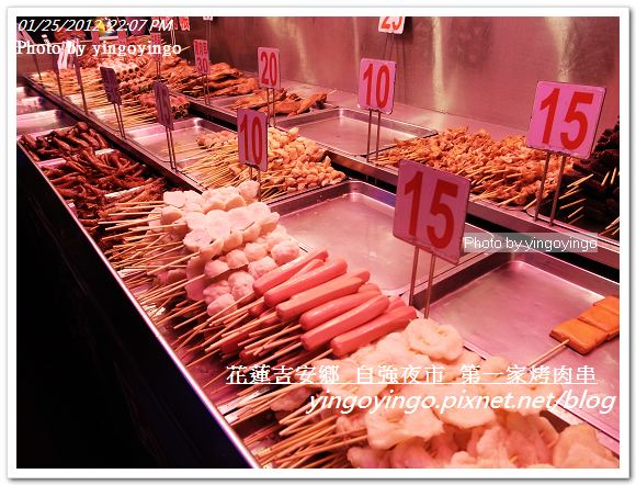 花蓮吉安_第一家烤肉串20120125_R0050993