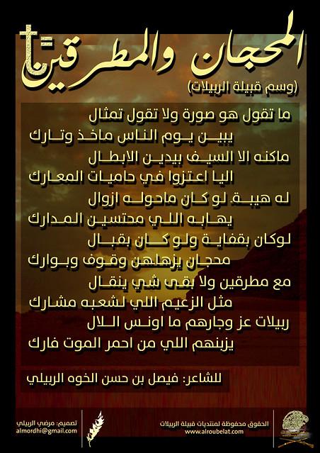 قصيدة المحجان والمطرقين للشاعر فيصل