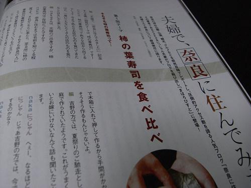季刊誌『まほろびすと』裏話-05
