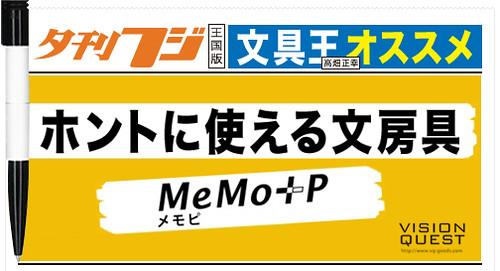 夕刊フジ隔週連載「ホントに使える文房具」3月31日(月)発売です!