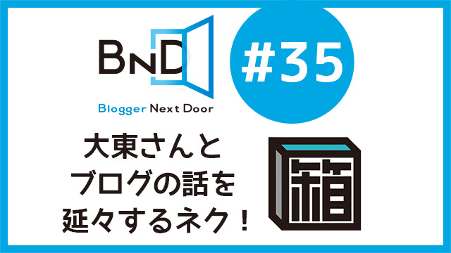 bnd35-kokuchi-eyecatch