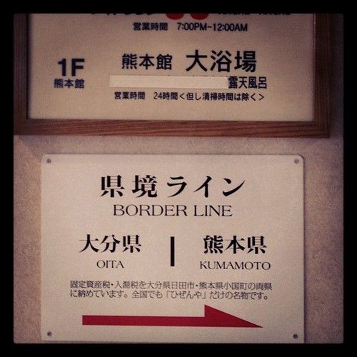 お、ひぜんやは大分、熊本両県に跨ってるのか。だから、建物2つが大分館、熊本館なんだな。