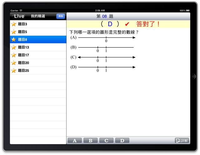 Live iPad App─我的精選