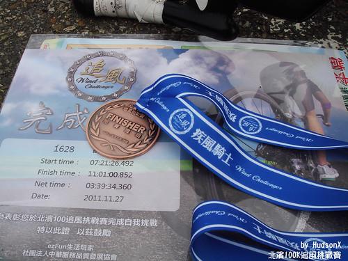 完賽獎牌和證書