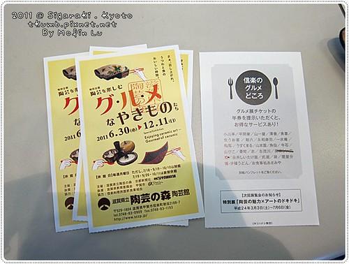 陶藝之森 (24).JPG