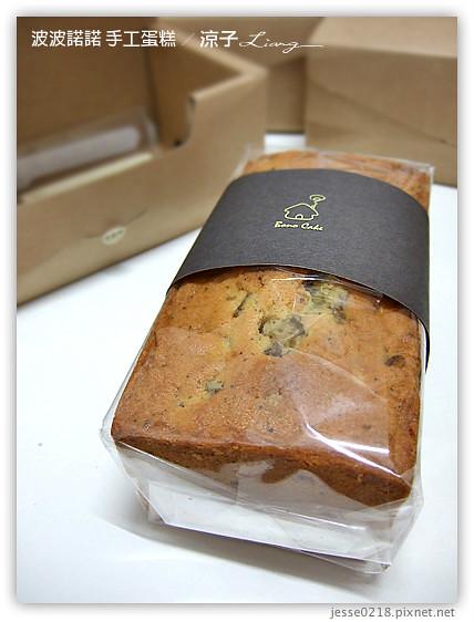 波波諾諾 手工蛋糕 2