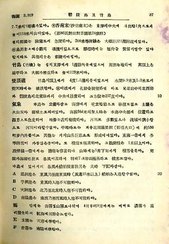 1952 01 『韓国沿岸水路誌』第一巻_4