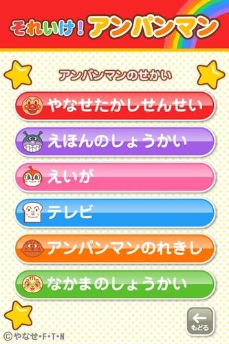 アンパンマンアプリ2