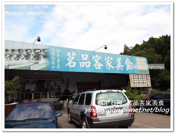 台中石岡_茗品客家美食20111113_R0043917
