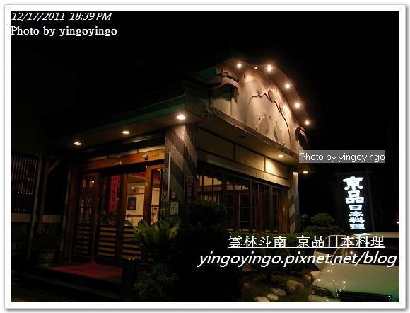 雲林斗南_京品日本料理20111217_R0049786