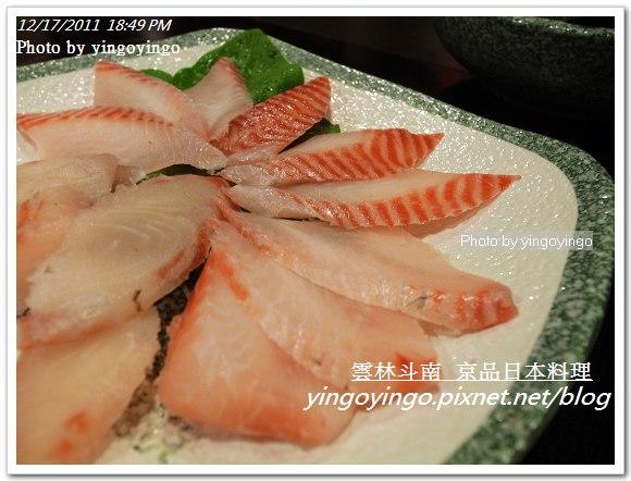 雲林斗南_京品日本料理20111217_R0049802