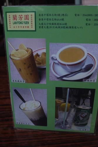 香港 中環 蘭芳園