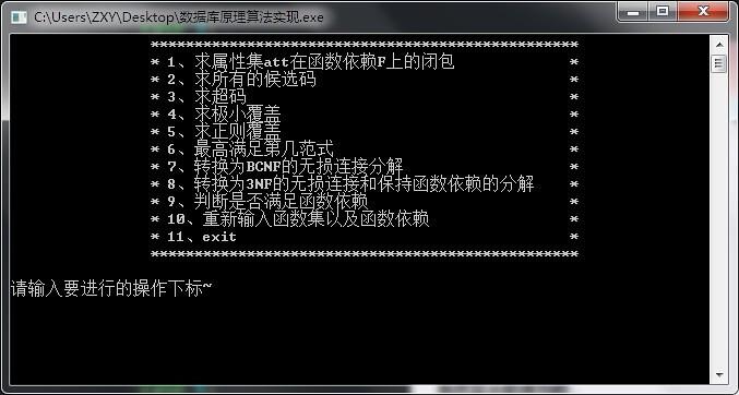 数据库原理课本的算法C++实现