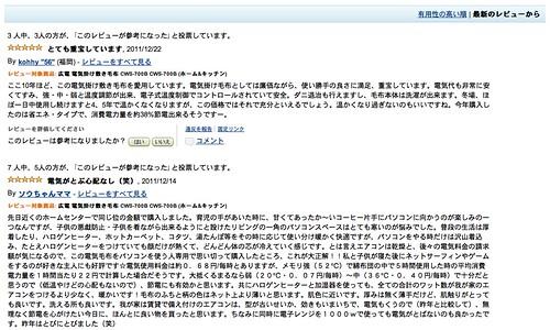スクリーンショット 2012-01-09 0.24.21